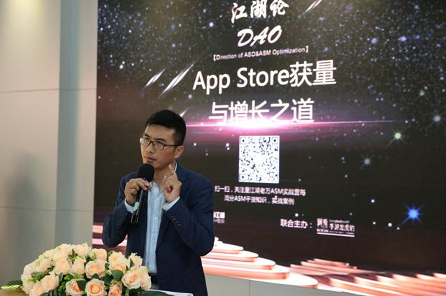众多大咖深度探讨App Store获量与增长 aso优化 第2张