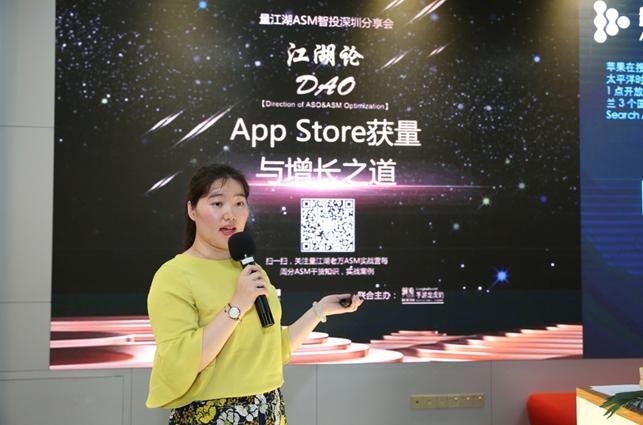 众多大咖深度探讨App Store获量与增长 aso优化 第4张