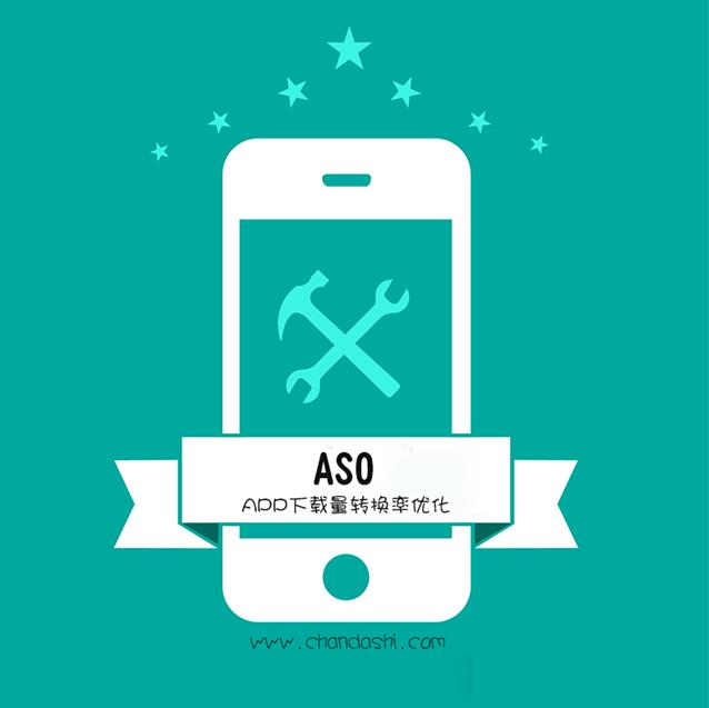 浅谈ASO优化师优化APP下载转换率的一些小方法