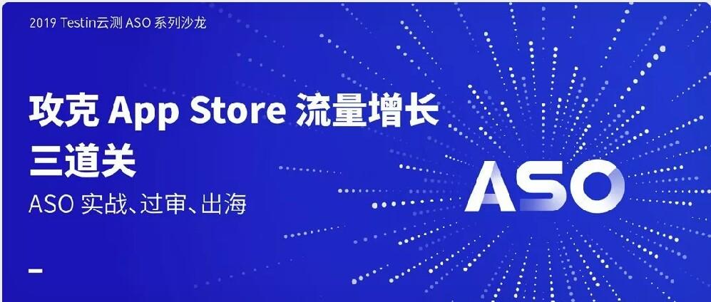 5.17号北京沙龙,姑婆帮你攻克App Store流量增长三道关!